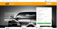 АвтоДин - прокат автомобилей